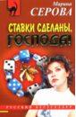Серова Марина Сергеевна. Ставки сделаны, господа!: Повесть