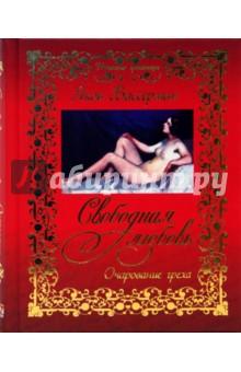 художественная сексуальная литература-эа2