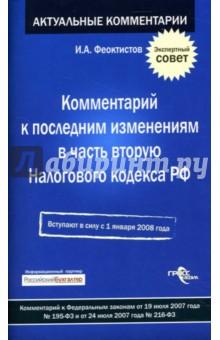 Комментарий к последним изменениям в часть вторую Налогового кодекса РФ