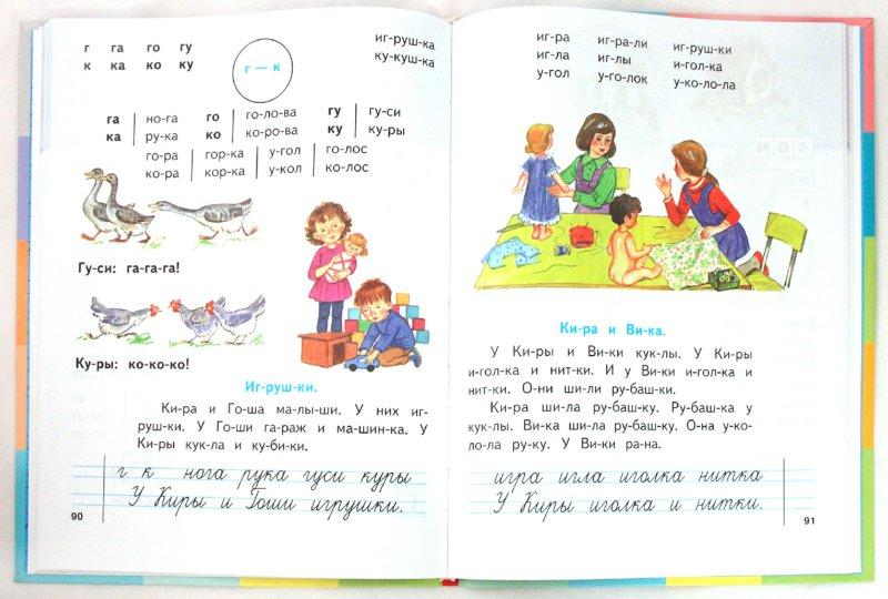 Иллюстрация 1 из 18 для Букварь для 1 класса. Адаптированные основные общеобразовательные программы - Воронкова, Коломыткина   Лабиринт - книги. Источник: Лабиринт