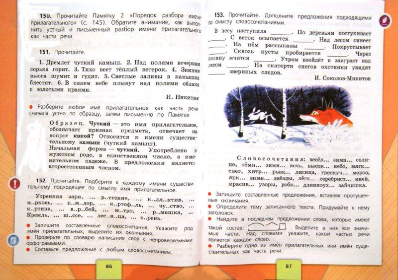 Читать книгу колдовства степановой