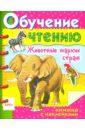 Животные жарких стран / Обучение чтению с наклейками