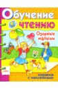 Озорные малыши / Обучение чтению с наклейками