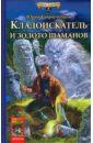 Кладоискатель и золото шаманов