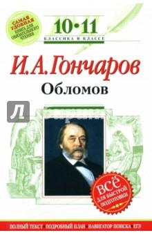 Гончаров Иван Александрович Обломов : 10-11 классы. (Комментарий, указатель, учебный материал)