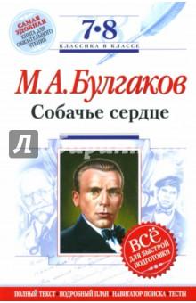 Булгаков Михаил Афанасьевич Собачье сердце : 7-8 классы. (Комментарий, указатель, учебный материал)