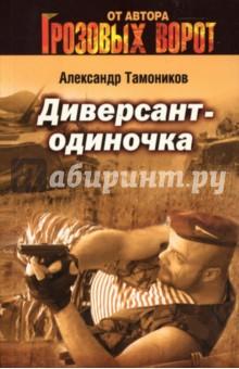 Тамоников Александр Александрович Диверсант-одиночка