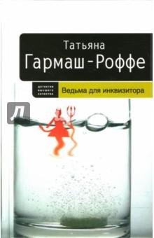 Гармаш-Роффе Татьяна Владимировна Ведьма для инквизитора: Роман