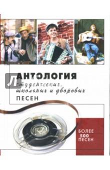 Антология студенческих, школьных и дворовых песен