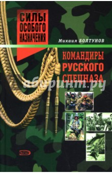 Болтунов Михаил Ефимович Командиры русского спецназа