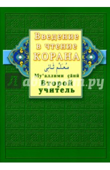 Ахмад Хади Максуди Введение в чтение Корана. Ахмад Хади Максуди. Второй учитель. Му'аллими сани.