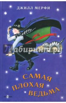 Мерфи Джилл Самая плохая ведьма. Книга 1