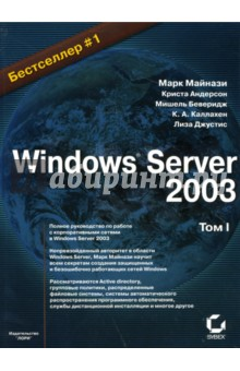 Майнази Марк, Андерсон Криста, Беверидж Мишель, Джустис Лиза Windows Server 2003. 2 тт.