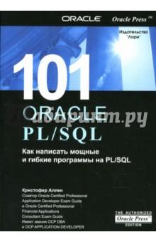 Аллен Кристофер 101: ORACLE PL/SQL