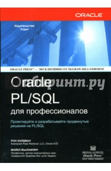 Хардман Рон, МакЛафлин Майкл ORACLE PL/SQL для профессионалов