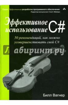 Вагнер Билл Эффективное использование C#