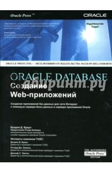Браун Брэдли Д. ORACLE DATABASE. Создание Web-приложений