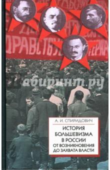 Спиридович Александр Иванович История большевизма в России от возникновения до захвата власти (1883-1903-1917)