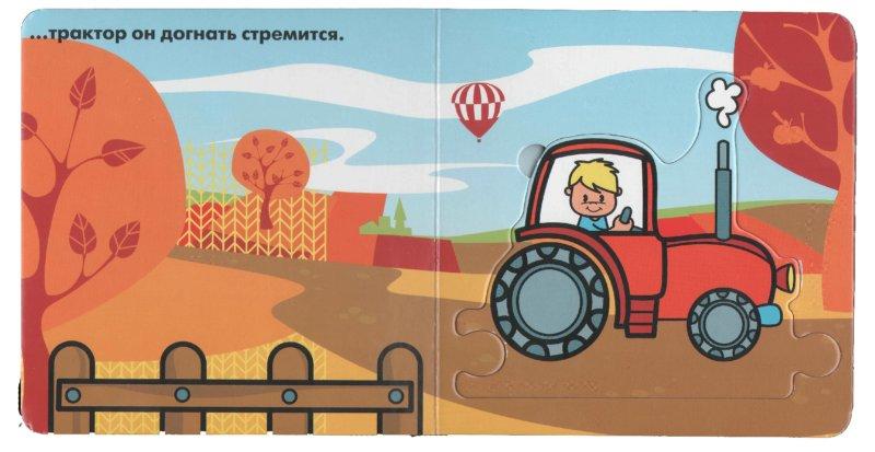 Иллюстрация 1 из 6 для Собери цепочку: На дороге | Лабиринт - книги. Источник: Лабиринт
