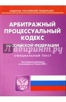 Арбитражный процессуальный кодекс Российской Федерации на 15.07.2007