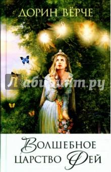 Волшебное царство фей