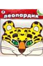 Маска: Леопардик