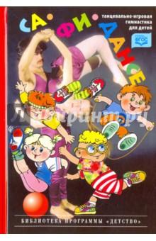 Са-Фи-Дансе. Танцевально-игровая гимнастика для детей. ФГОС