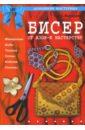 Воронцова Анна Сергеевна Бисер. От азов - к мастерству