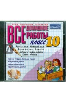 Все домашние работы за 10 класс (CDpc)