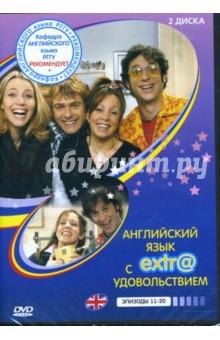 Английский язык с extr@ удовольствием! Эпизоды 11-20 (2 DVD)