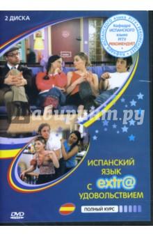 Испанский язык с extr@ удовольствием! Полный курс (2 DVD)