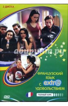 Французский язык с extr@ удовольствием! Полный курс (2 DVD)