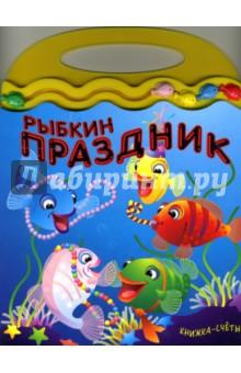 Книжка-счеты. Рыбкин праздник