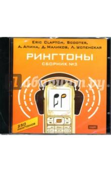 Рингтоны. Сборник № 3 Eric Clapton, Scooter, А. Апина, Д. Маликов, Л. Успенская, ... (CDpc)