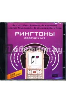 Рингтоны. Сборник № 7 Red Hot Chili Peppers, Ф. Киркоров, Ляпис Трубецкой , Б. Моисеев,... (CDpc)