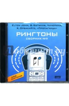Рингтоны. Сборник № 9 Elton John, В. Бутусов, Чичерина, К. Орбакайте, Пропаганда , ...