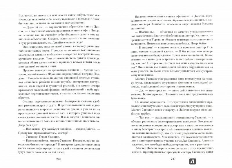 Иллюстрация 1 из 21 для Тайная слава. Избранные произведения - Артур Мейчен | Лабиринт - книги. Источник: Лабиринт