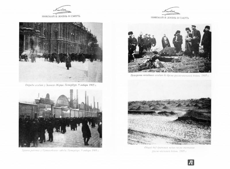 Иллюстрация 1 из 8 для Николай II. Жизнь и смерть - Эдвард Радзинский | Лабиринт - книги. Источник: Лабиринт