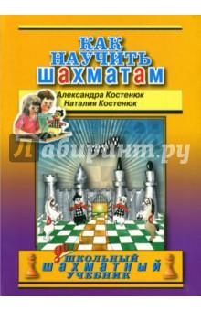 Костенюк Александра Константиновна, Костенюк Наталия Павловна Как научить шахматам