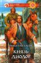 Скачать Басов Князь Диодор Фантастический Альфа-книга С южных имперских рубежей бесплатно