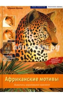 Африканские мотивы. Живопись акриловыми краскамиДекупаж. Подарки и украшения своими руками<br>С помощью кисти и акриловых красок вы можете создать на холсте потрясающие картины: теплые цвета земли, портреты людей и животных, маски, коллажи, - сделают современным ваш интерьер. Все это доступно даже начинающим художникам.<br>- Все краски Африки: зебры, слоны, пейзажи саванн, изделия народных мастеров, сосуды, фигуры, портрет и многое другое.<br>- Оформление декоративных картин в народном стиле на холсте с помощью акриловых красок, моделирующих паст, салфеток.<br>- Для каждой картины: руководство с подробным поэтапным фотокурсом и приложение с шаблонами в натуральную величину.<br>