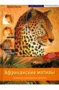 Шуллер Габриеле Африканские мотивы. Живопись акриловыми красками