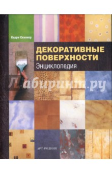 Декоративные поверхности. Энциклопедия