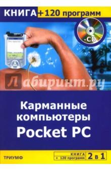 Сергеева Н.В. 2 в 1: Карманные компьютеры + 120 программ на CD