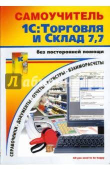 программа 1 с 7.7 самоучитель img-1