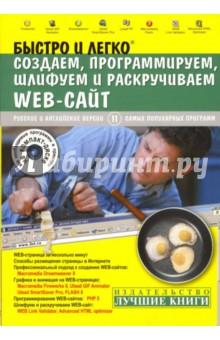 Быстро и легко создаем, программируем, шлифуем и раскручиваем WEB-сайт (+ CD)