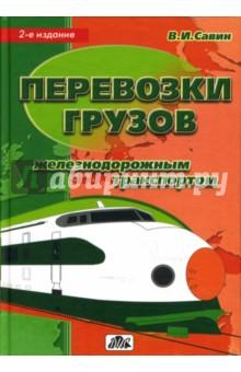 Перевозки грузов железнодорожным транспортом: Справочное пособие