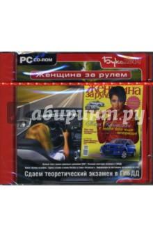 Женщина за рулем (CDpc)