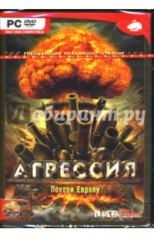 Агрессия. Покори Европу (DVDpc)