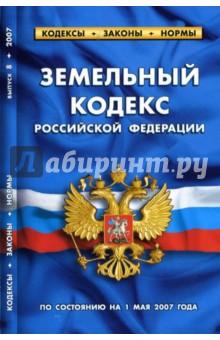 Земельный кодекс Российской Федерации на 01.05.07